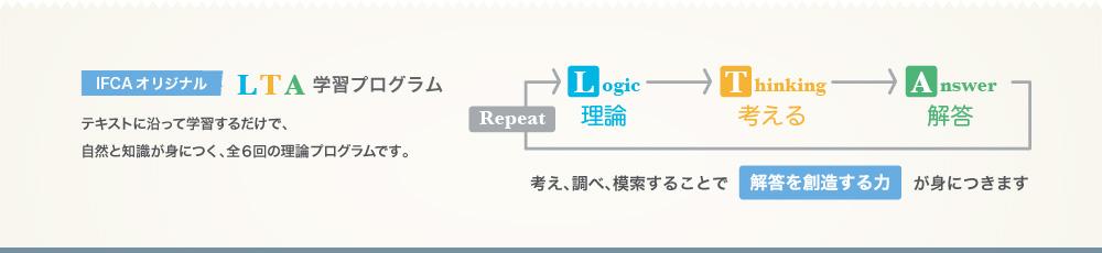LTA学習プログラムについて
