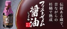 ファストザイム醤油