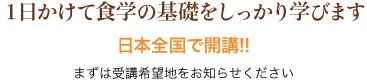 1日かけて食学の基礎をしっかりと学びます 日本全国で開催!!