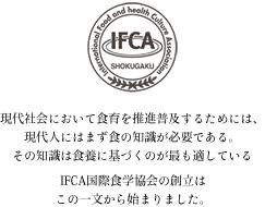 国際食学協会について