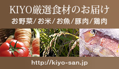 南 清貴・フードプロデューサー KIYO【公式】・ミナミキヨタカ
