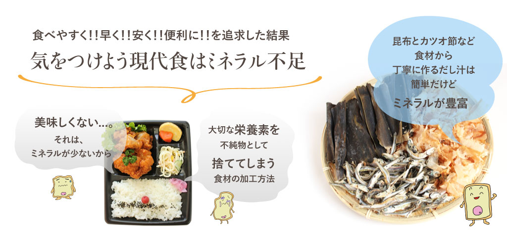 食べやすく!!早く!!安く!!便利に!!を追求した結果、気をつけよう現代食はミネラル不足。