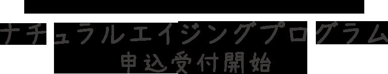 国際食学協会名誉理事長KIYO(南 清貴)氏監修 ナチュラルエイジングプログラム 申込受付開始