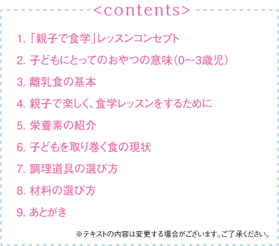 contents_baby