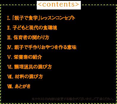contents_kids