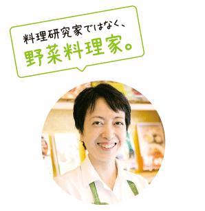 料理研究家ではなく野菜料理家。庄司いずみ