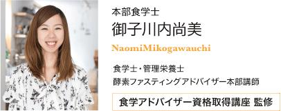 食学アドバイザー資格取得講座監修 御子川内 尚美